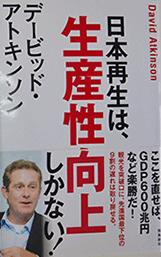デービット・アトキンソン著「日本再生は、生産性向上しかない」