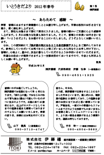 春号 No.01