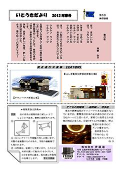 春号 No.05