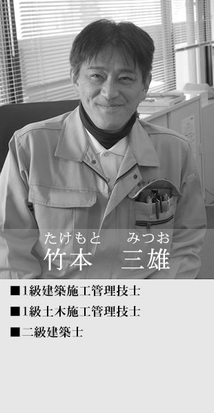竹本 三雄