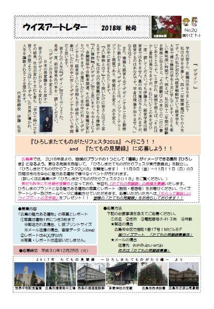 秋号 No.20