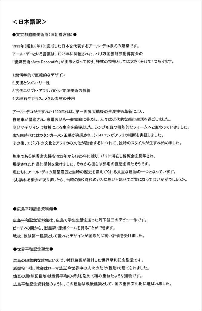 ウイズアートレター 英語版(日本語訳)