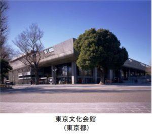 加工東京文化会館