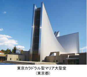 加工東京カラドラル聖マリア大聖堂