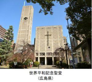 加工世界平和記念聖堂