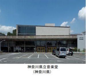加工神奈川県県立音楽堂