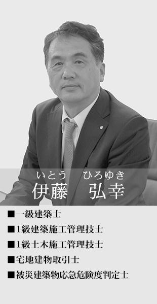伊藤 弘幸